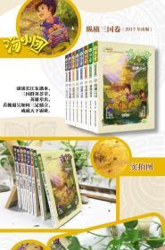 汤小团纵横三国卷(套装共8册)9787558016417