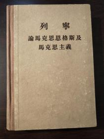 《列宁论马克思恩格斯及马克思主义》1955年版。名人藏书品相好。