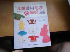 儿童时尚毛衣巧编织