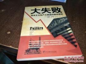 【正版】大失败:资本主义生产大衰退的根本原因