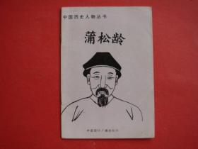 中国历史人物丛书(蒲松龄)