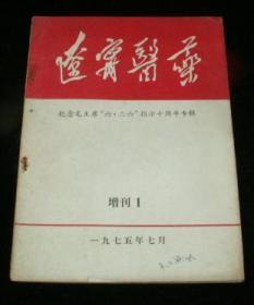 辽宁中医1975年增刊1