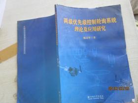 两级优先级控制轮询系统理论及应用研究