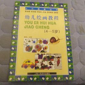 幼儿绘画教程(4--5岁)小小画家丛书