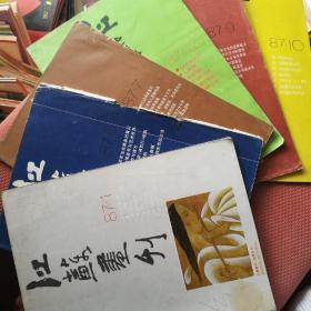 江苏画刊1987--第1.6.7.9.10.12期