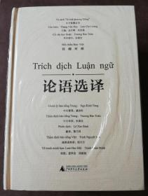 正版未开封:东方智慧丛书  论语选译(汉越对照)9787549571369