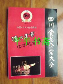 """四川食品企业大全(16开""""前、后附彩插""""92年一版一印)"""