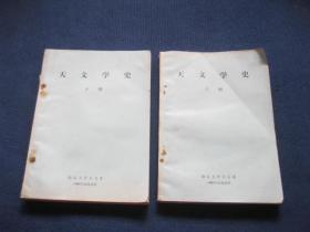 天文学史  上下册  油印  南京大学天文系 1983年印