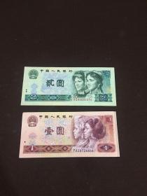 第四版人民币(壹元和贰元,1980版,两张合售)A1