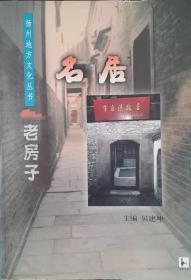 扬州地方文化丛书:老房子(共二册):名居·房契
