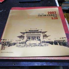 首届玉佛文化旅游节(纪念册)