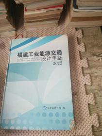 福建工业能源交通统计年鉴2012