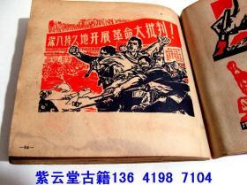 红色文献-文革报头   #4629