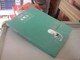 2008新概念才气作文选 纯爱之殇 青春卷