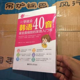 一学就会韩语40音:最全面细致的发音入门书