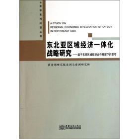 东北亚区域经济一体化战略研究:基于东亚区域经济合作框架下的思考