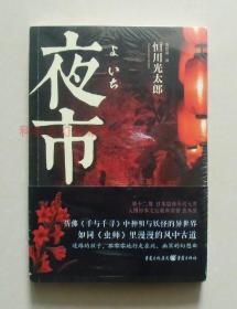 【正版现货】夜市 恒川光太郎第十二届日本恐怖小说大赏