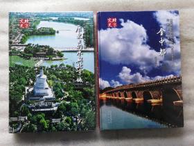文史北京【金中都+ 历史上的水与北京城】2本合售 未开封