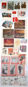 印刷品:《文革时期小幅宣传画小画片63张》.