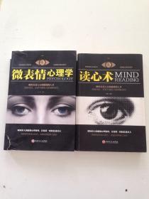 微表情心理学、读心术(2本合售)