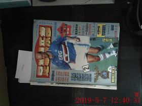 足球俱乐部 1995.2期