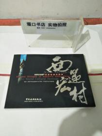 西递·宏村:世界文化遗产—中国皖南古村落:[中英文本]:[摄影集]