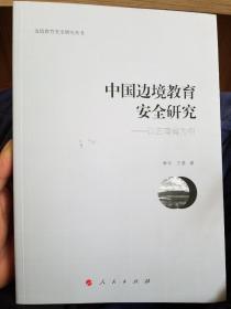 中国边境教育安全研究,以云南省为例