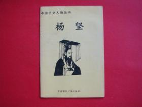 中国历史人物丛书(杨坚)