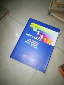 中国有色金属工业年鉴2013