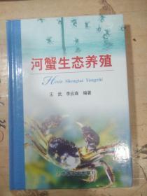 河蟹生态养殖