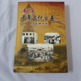 南皮千年文化古县历史事件卷