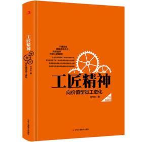 工匠精神:向价值型员工进化——精装典藏新版