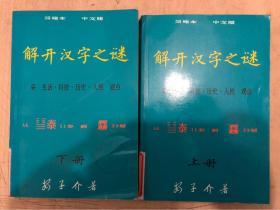 解开汉子之谜(上下册)简缩本 中文