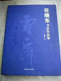 任晓东书法作品集