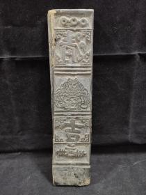 清代道教木刻雕版一块, 双面刻工 雕刻有符咒,雕刻精美