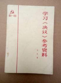 学习《决议》参考资料【1921—1981】(1981年一版一印)