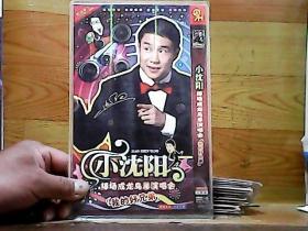 小沈阳捧场成龙鸟巢演唱会【我的好兄弟】 ;2碟装DVD