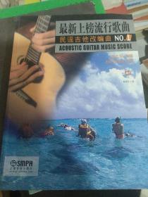 最新上榜流行歌曲民谣吉他改编曲NO.1