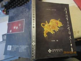 广东珠宝玉石首饰业三十年