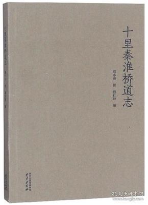 十里秦淮桥道志