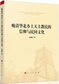 【正道书局】晚清华北乡土天主教民的信仰与民间文化