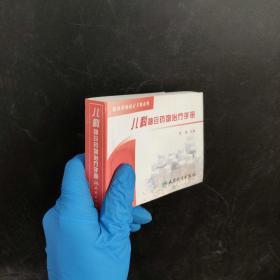 儿科袖珍药物治疗手册(包快递)