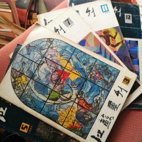 江苏画刊1985--第3.5.7.11.12期