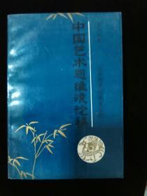 中国艺术思维流论稿•云南教育出版社•1994年一版一印
