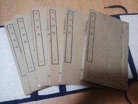 毛诗讲义   六册一套