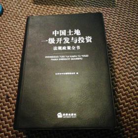 中国土地一级开发与投资法规政策全书