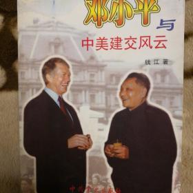 邓小平与中美建交风云