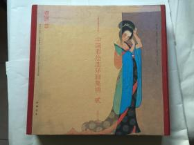 保真!孟庆江签名钤印本《中国彩绘连环画集锦、二 孟庆江专辑》