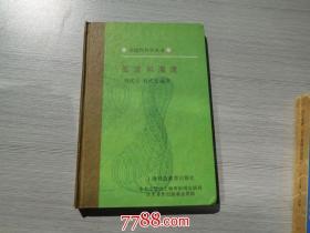 非线性科学丛书 孤波和湍流(大32开精装)内有笔记,前部分有圆点压的印记,详见书影