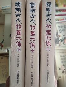 云南古代物产大系(全三册)9787505970946